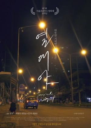 Tropical Night 2018 (South Korea)