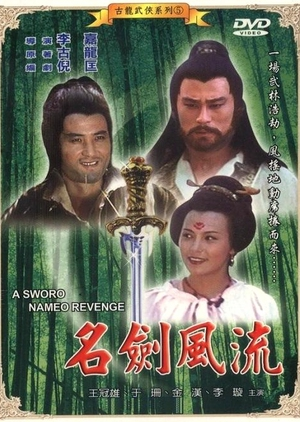 A Sword Named Revenge 1981 (Taiwan)