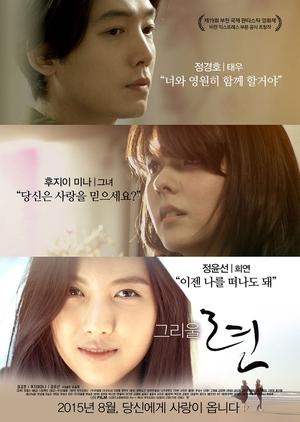 Amor 2015 (South Korea)