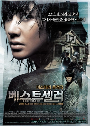 Bestseller 2010 (South Korea)