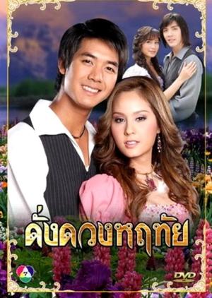 Dung Duang Haruetai 2007 (Thailand)