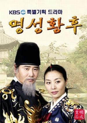 Empress Myeongseong 2001 (South Korea)
