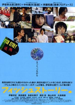 Fish Story 2009 (Japan)
