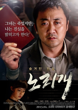 Norigae 2013 (South Korea)