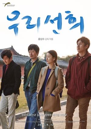 Our Sunhi 2013 (South Korea)