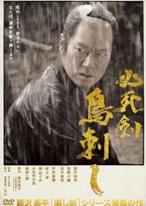 Sword of Desperation 2010 (Japan)