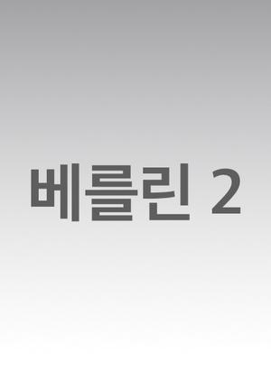 The Berlin File 2 2019 (South Korea)