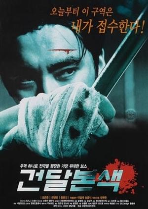 True Colors of a Gangster 2002 (South Korea)