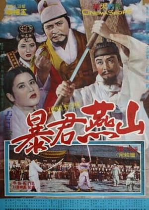 Tyrant Yeonsan 1962 (South Korea)