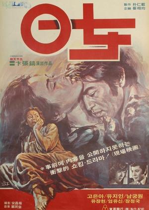 Zero Woman 1979 (South Korea)