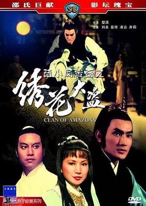 Clan of Amazons 1978 (Hong Kong)