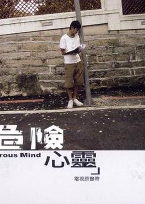 Dangerous Mind 2006 (Taiwan)