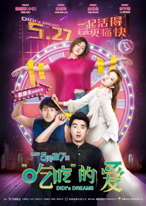 Didi's Dreams 2017 (Taiwan)