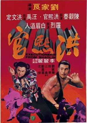 Executioners from Shaolin 1977 (Hong Kong)