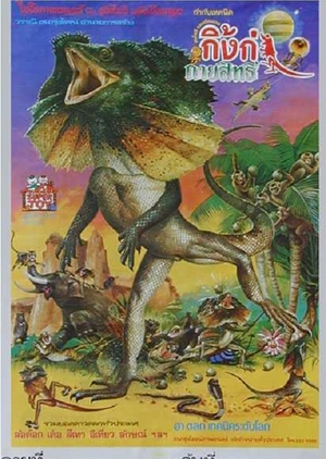 King-ka kay-a-sit 1985 (Thailand)