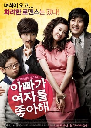 Lady Daddy 2010 (South Korea)