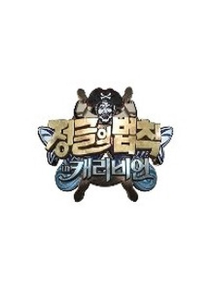 Law of the Jungle in Caribbean 2013 (South Korea)