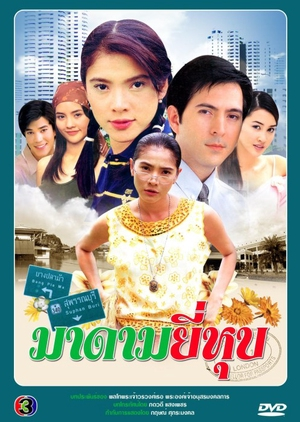 Madame Yeehoob 2002 (Thailand)