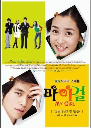 My Girl 2005 (South Korea)