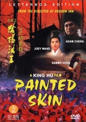 Painted Skin 1993 (Hong Kong)