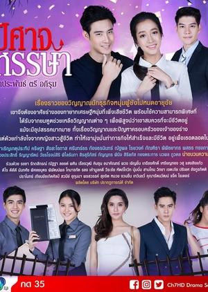Pisard Hansa 2019 (Thailand)