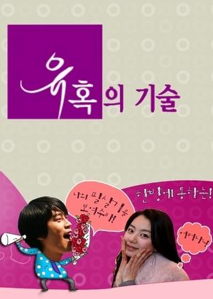The Art of Seduction 2008 (South Korea)