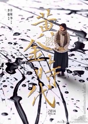 The Golden Era 2014 (China)