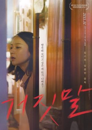 The Liar 2015 (South Korea)