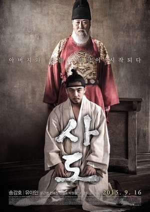 The Throne 2015 (South Korea)