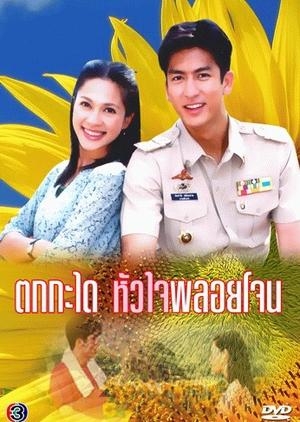 Tok Kra Dai Hua Jai Ploy Jone 2003 (Thailand)