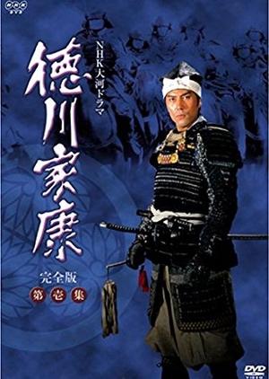 Tokugawa Ieyasu 1983 (Japan)