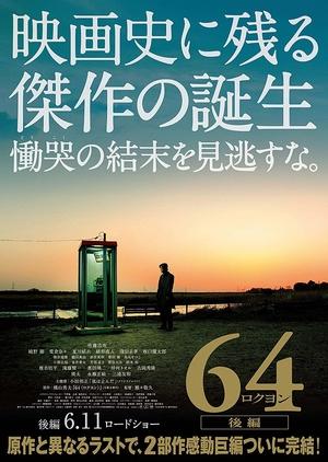 64: Part 2 2016 (Japan)
