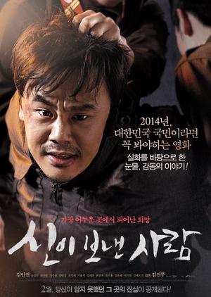 Apostle 2014 (South Korea)