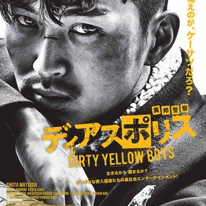 Dias Police: Dirty Yellow Boys 2016 (Japan)
