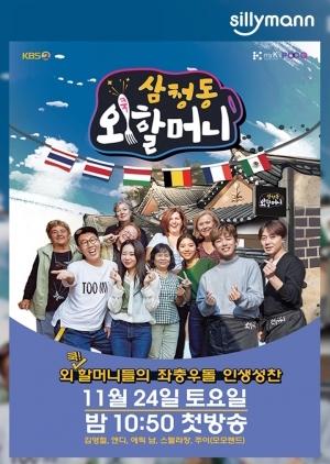 Grandma's Restaurant in Samcheong dong 2018 (South Korea)