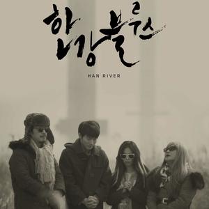 Han River 2016 (South Korea)