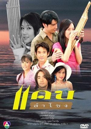 Kan Lum Khong 2006 (Thailand)