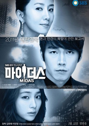 Midas 2011 (South Korea)