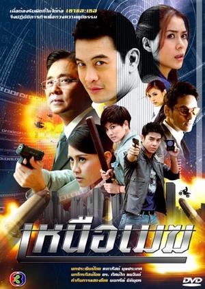 Neur Mek 2010 (Thailand)