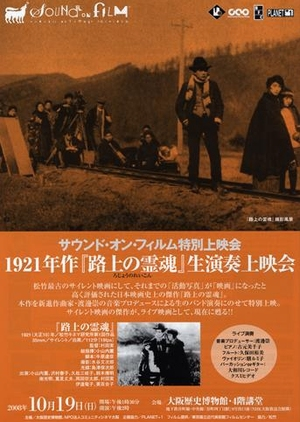 Souls on the Road 1921 (Japan)
