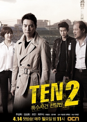 Special Affairs Team TEN Season 2 2013 (South Korea)