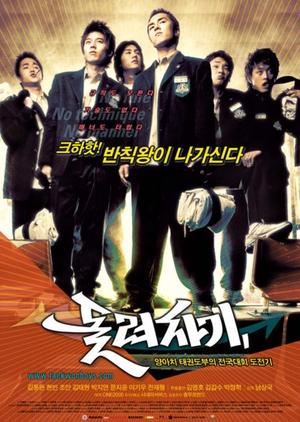 Spin Kick 2004 (South Korea)
