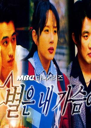 Star in My Heart 1997 (South Korea)
