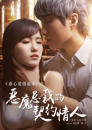 The Devil President's Lover 2017 (China)