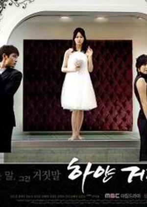 White Lies 2008 (South Korea)
