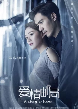 A Story of Love 2017 (China)