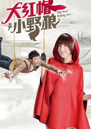 Big Red Riding Hood 2013 (Taiwan)