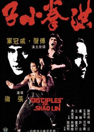 Disciples of Shaolin 1975 (Hong Kong)