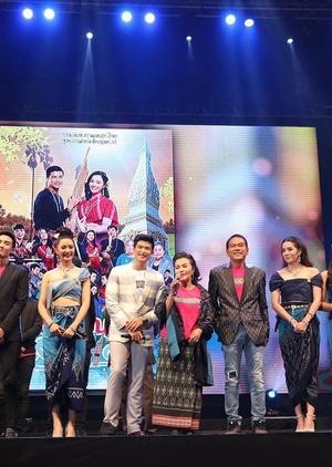 Dok Kun Sieng Kaen 2019 (Thailand)