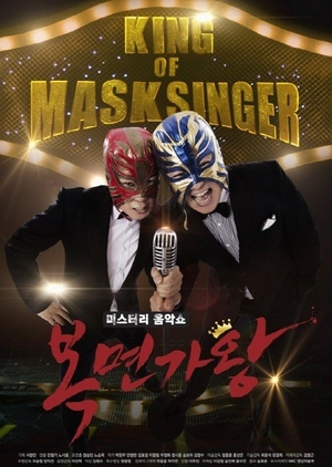 King of Mask Singer 2015 (South Korea)